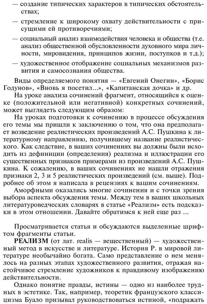 сказка салтыкова щедрина пересказ