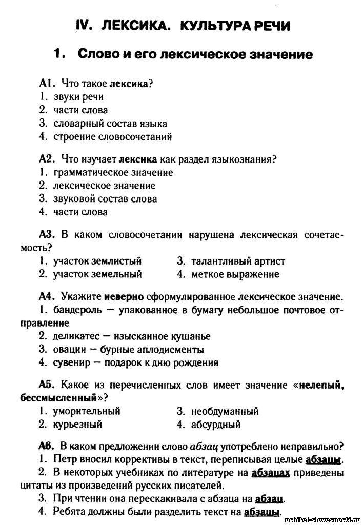 Культура речи контрольная работа лексика 2712