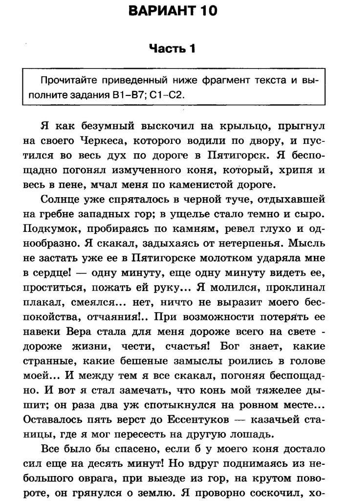 Контрольные работы по русской словесности 4492