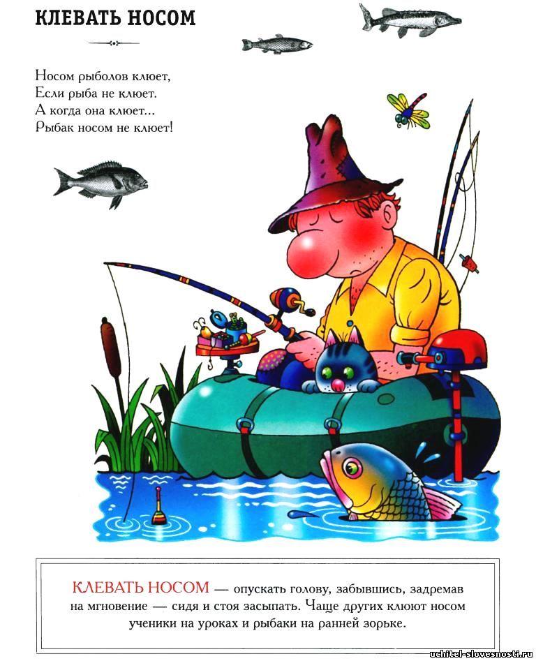 крылатые выражения о рыбаках