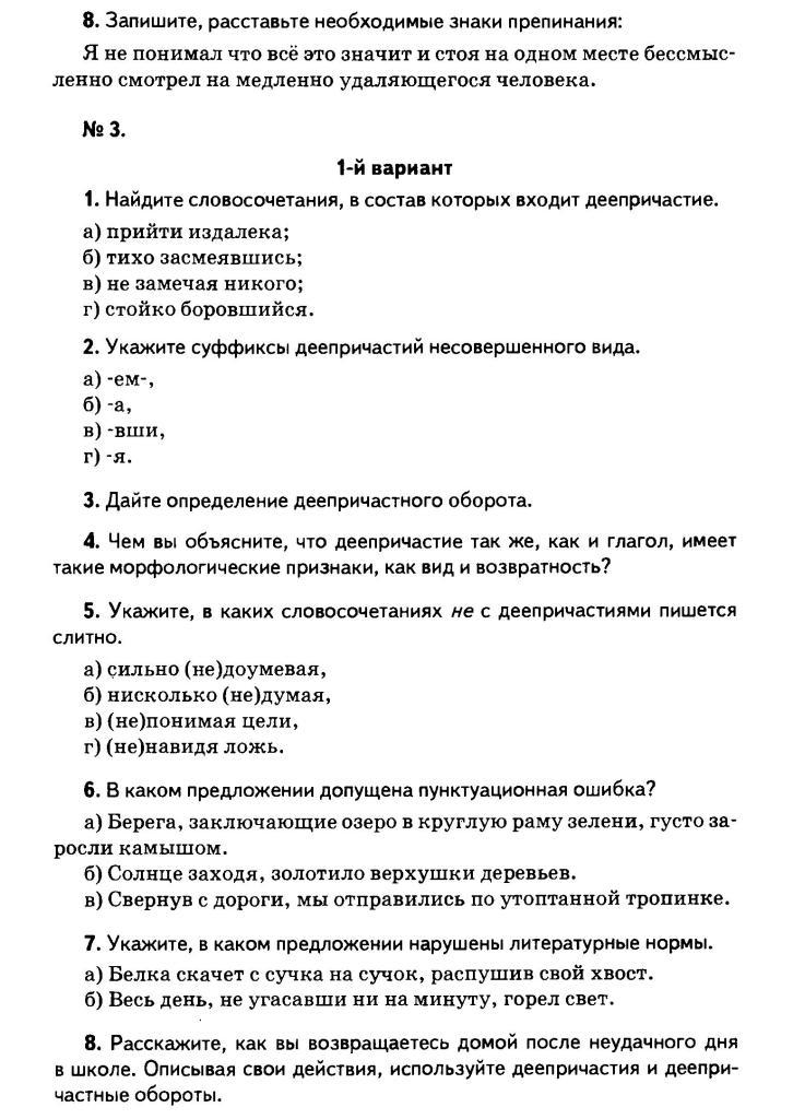 контрольные работы по русскому 2 класс канакина