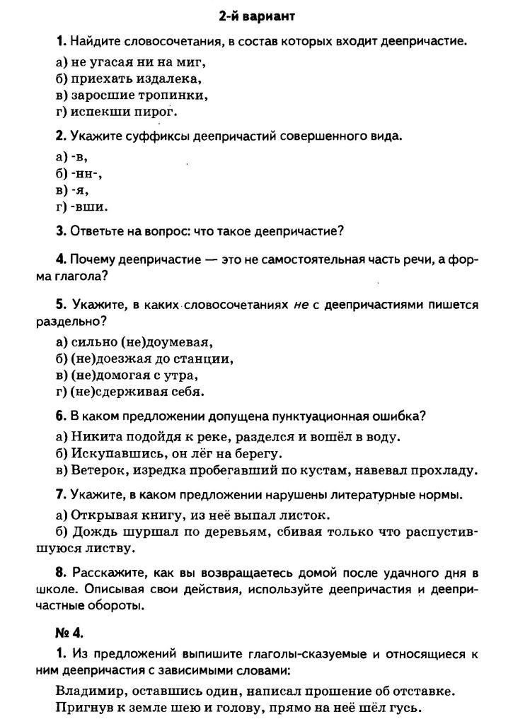 Итоговый контрольный диктант по русскому 7класс по теме причастия деепричастия
