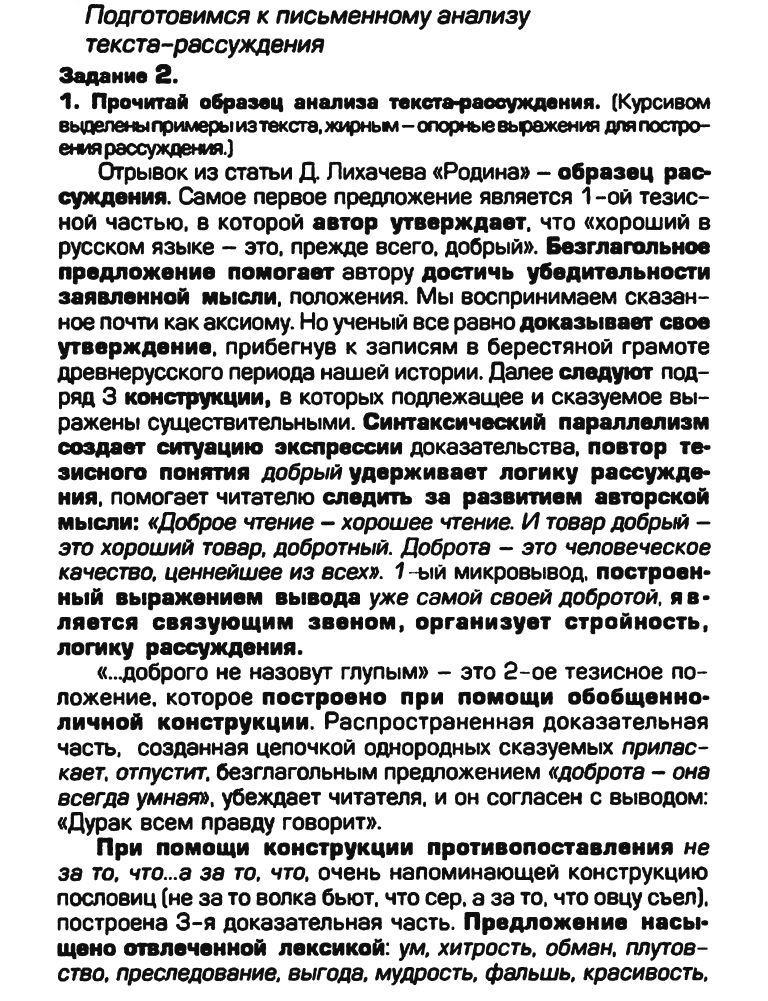 Эссе по языкознанию как писать 1243